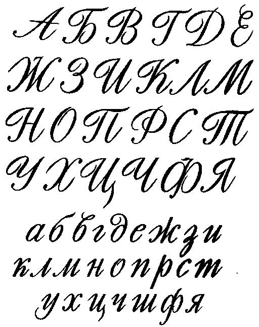 Русские дизайн шрифты