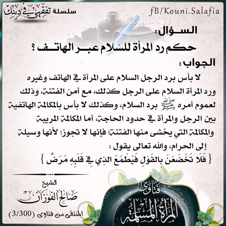 حكم رد السلام عبر الهاتف فتاوى المرأة المسلمة Ramadan Kareem Words Facts