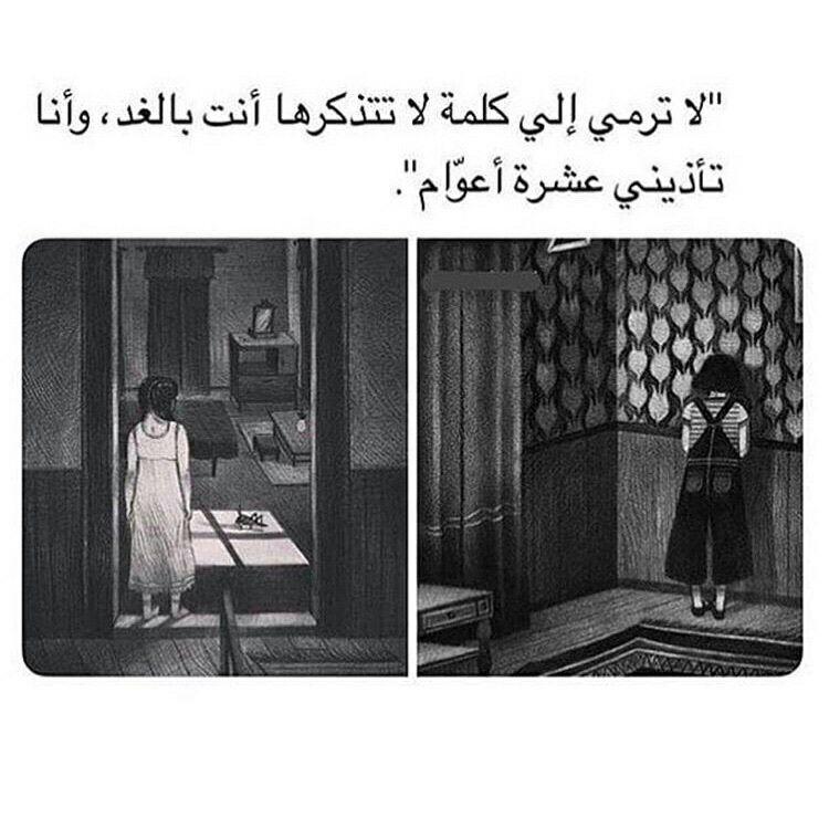رمزيأإآت اقتباسات حزينة Arabic Quotes Wonder Quotes Quotes For Book Lovers