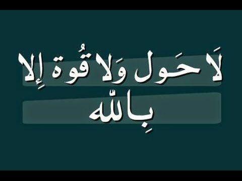 لا حول ولا قوة الا بالله العلي العظيم مكررة 5000 مرة بصوت جميل Calligraphy Quotes Islamic Videos Duaa Islam