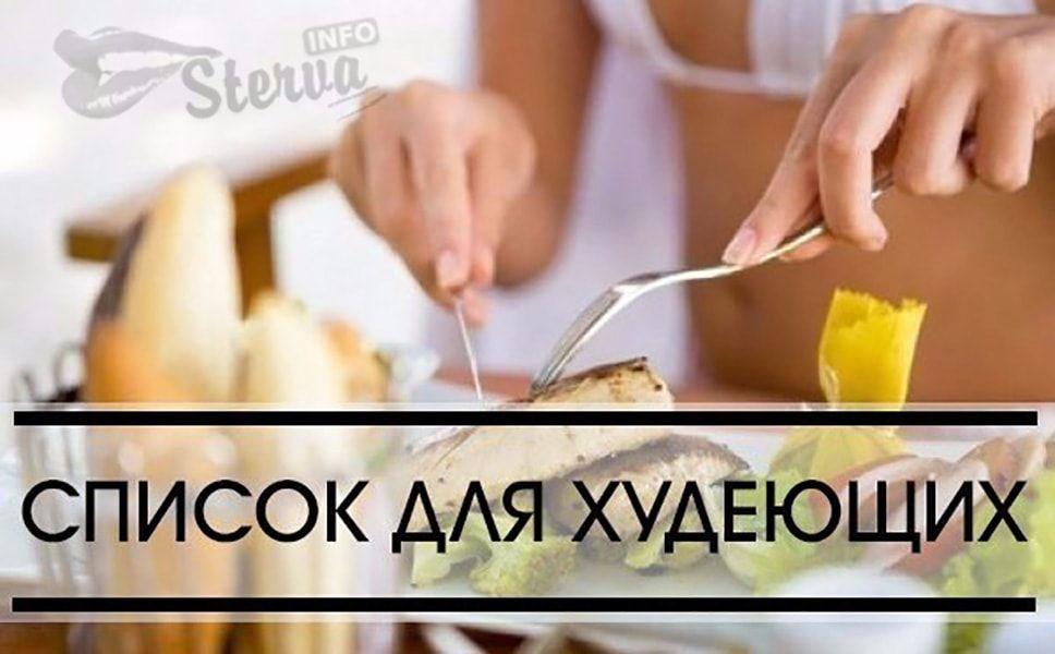 что можно есть при похудении список