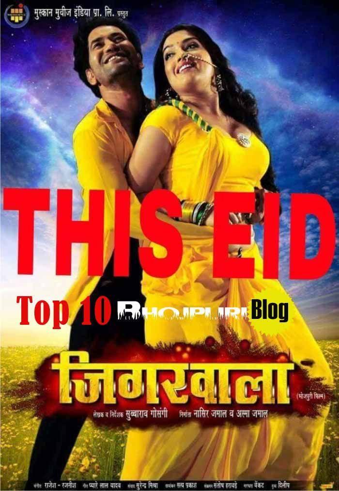 Dinesh Lal Yadav 'Nirahua', Amrapali Dubey Bhojpuri movie Jigarwala