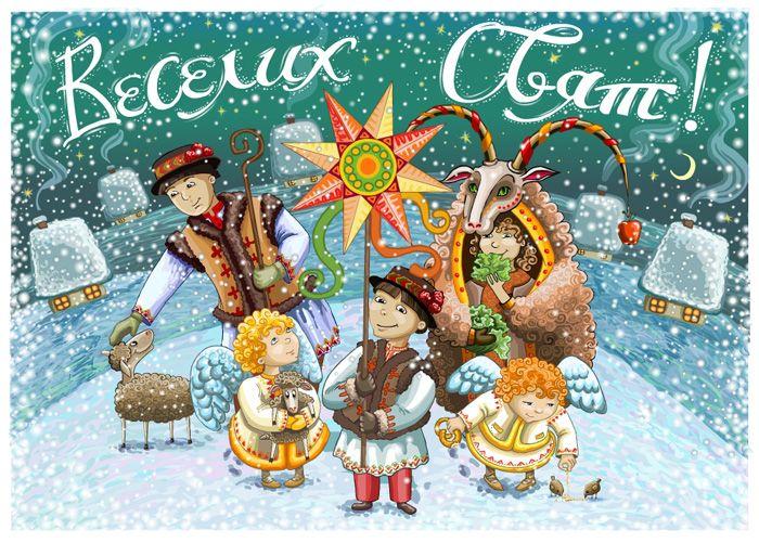 keep-fun blog: Ukrainian Christmas card | Різдво | Christmas in ...