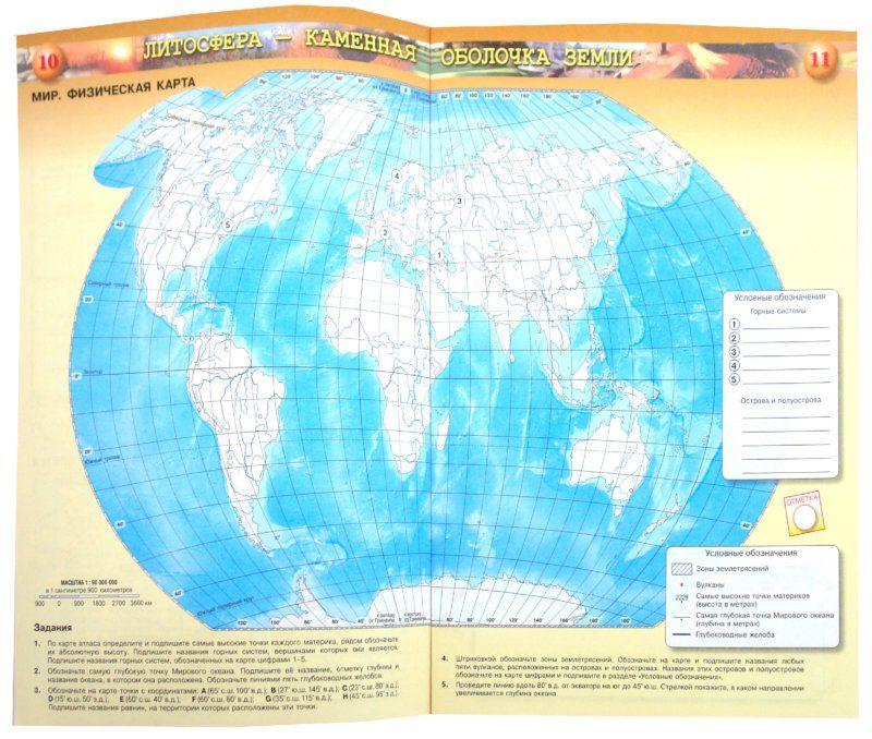 Гдз по географии онлайн