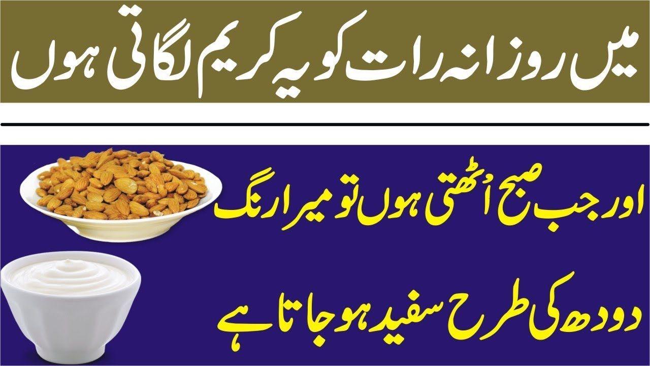 Rang Gora Karne Wali Night Cream Banane Ka Tarika   In Urdu Hindi