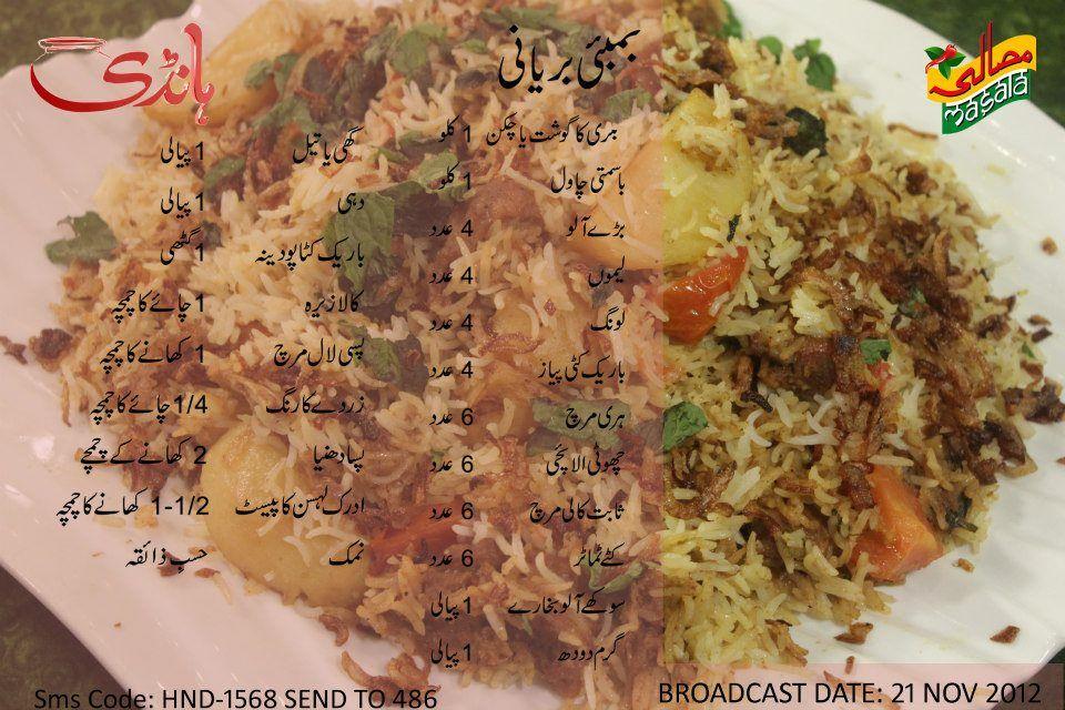 Bombay biryani recipe by zubaida tariq masala tv bombay biryani bombay biryani recipe by zubaida tariq masala tv bombay biryani recipe by zubaida tariq in urdu forumfinder Gallery