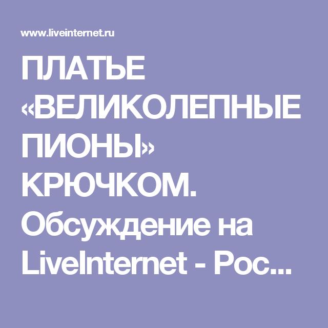 ПЛАТЬЕ «ВЕЛИКОЛЕПНЫЕ ПИОНЫ» КРЮЧКОМ. Обсуждение на LiveInternet - Российский Сервис Онлайн-Дневников