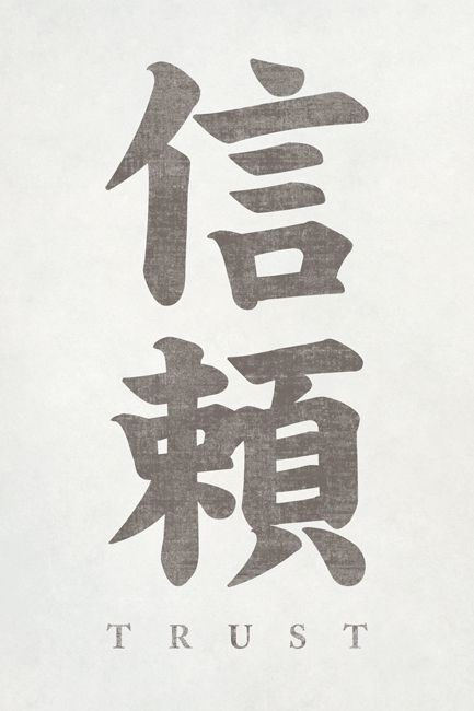Japanese Calligraphy Trust Poster Print Japanese Calligraphy
