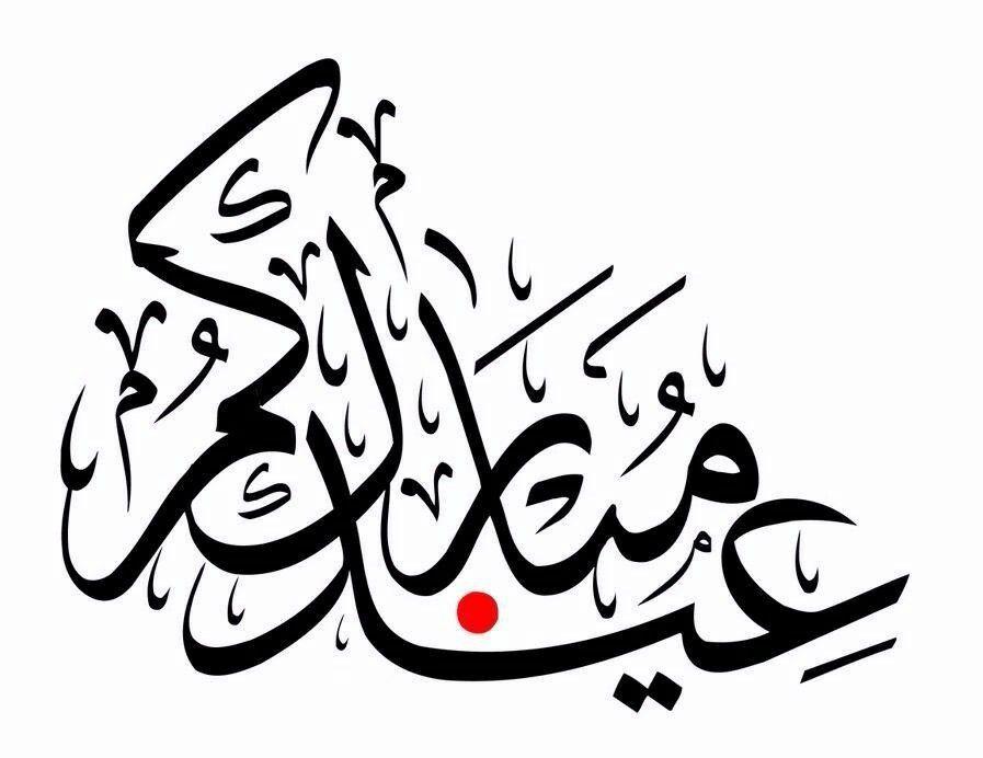 عيدكم مبارك Eid Greetings Eid Stickers Eid Al Adha Wishes