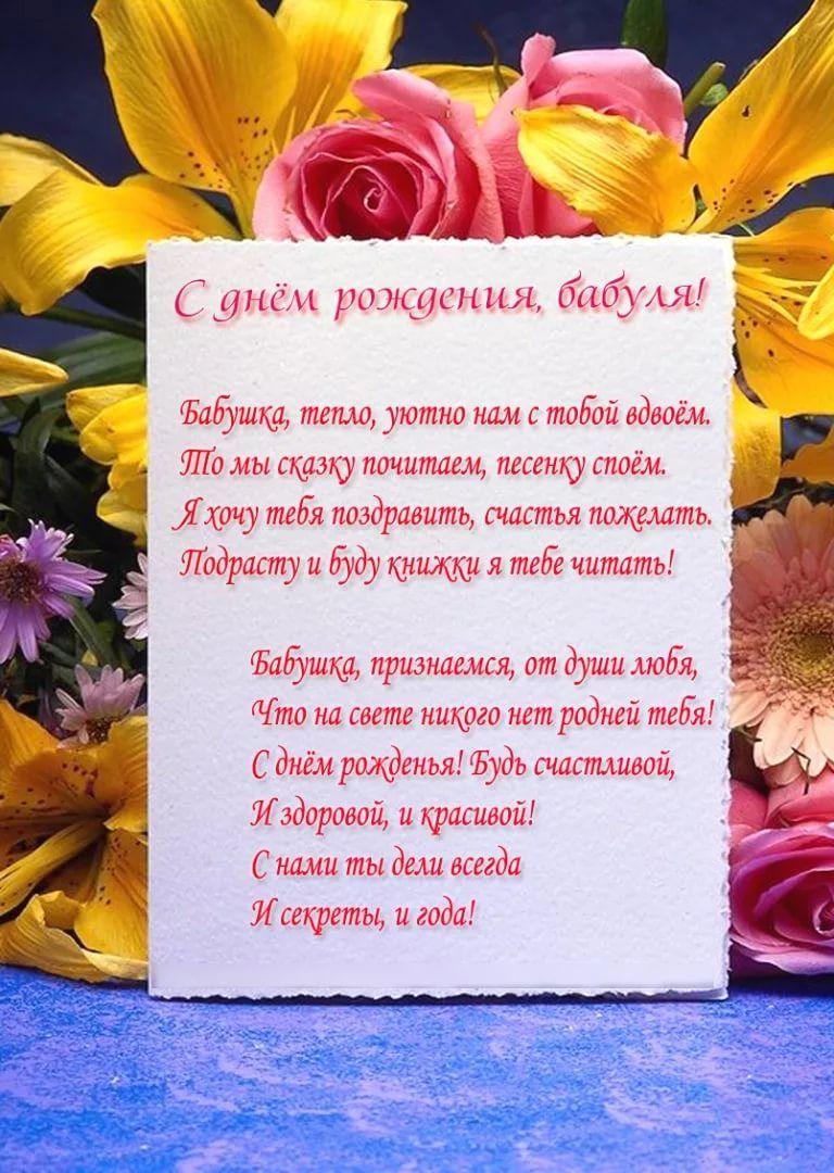 Поздравления, поздравления днем рождения бабушке картинки