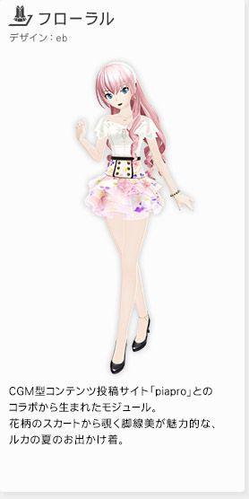「フローラル」デザイン:eb -Project Diva F 2nd;; I love their casual modules in this game, especially Luka's.