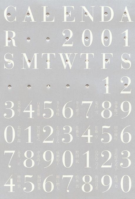 第570回デザインギャラリー1953「2001年カレンダーの宇宙」