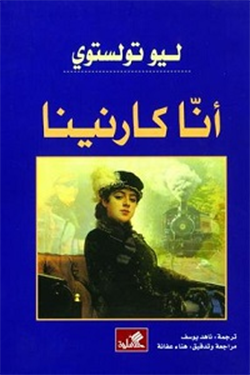 مكتبة اقرأني آنا كارنينا Arabic Books Book Names Book Worth Reading