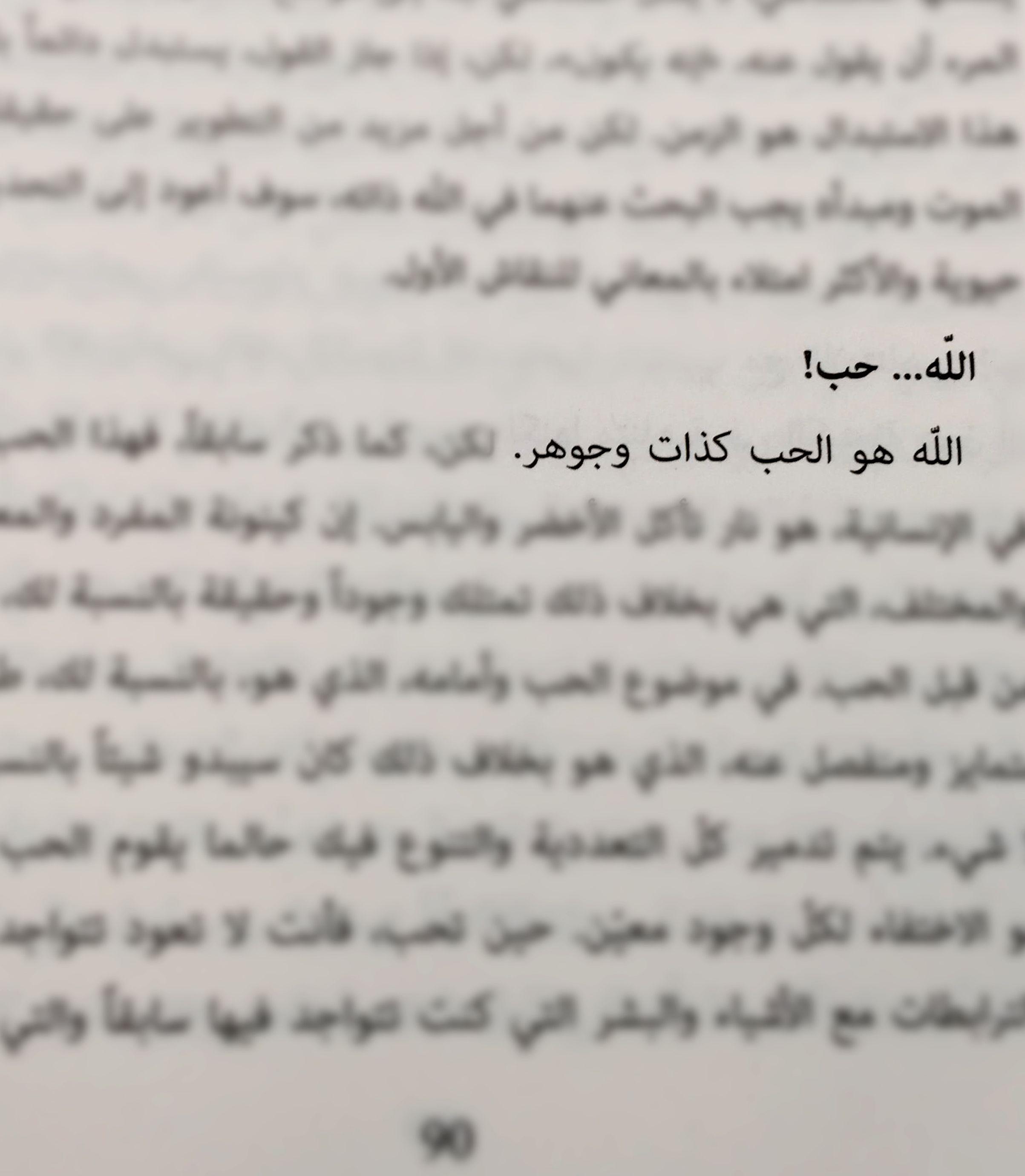 من كتاب أفكار حول الموت والازلية للمؤلف لودفيغ فوي رباخ إقتباسات Math Quotes Math Equations