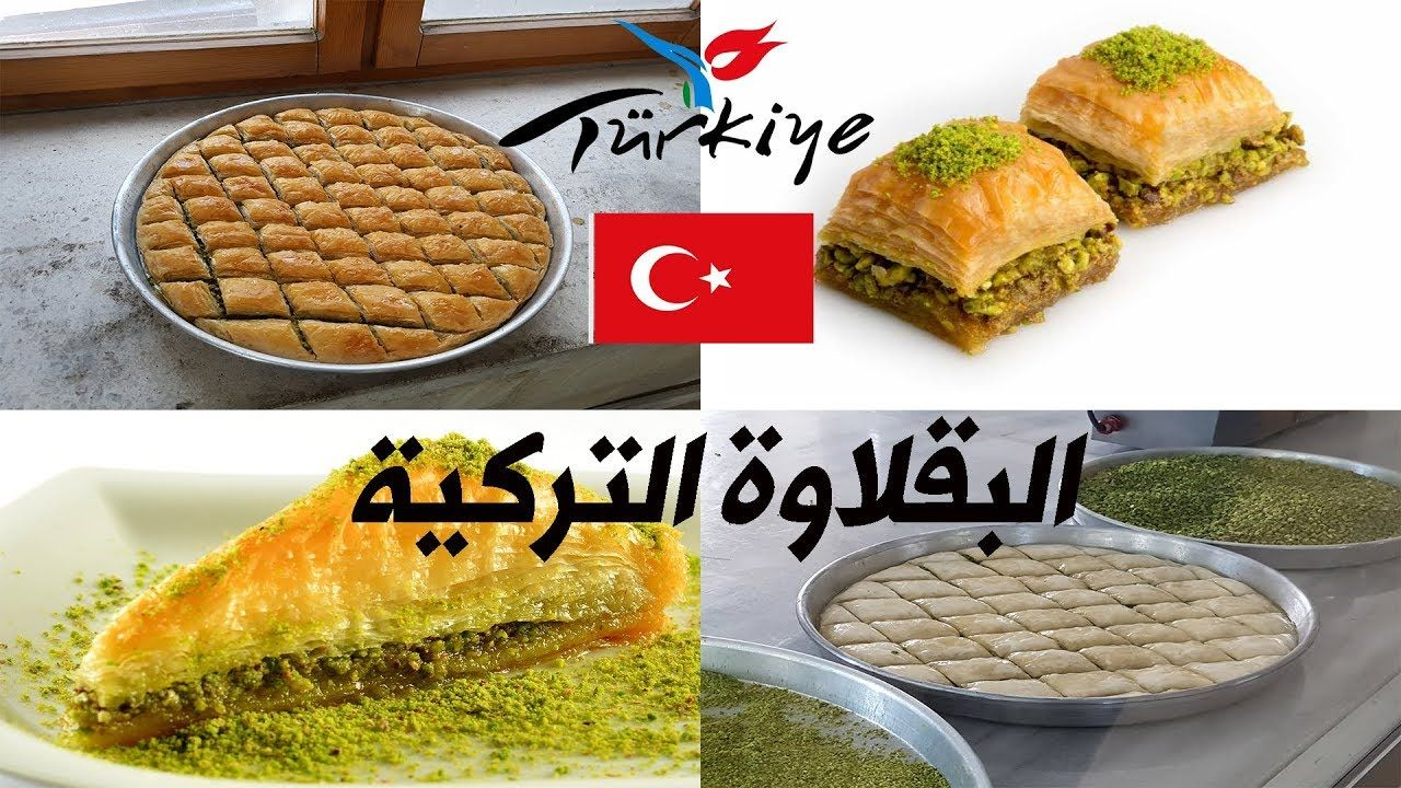 طريقة صنع البقلاوة التركية Youtube Hot Dog Buns Food Bun