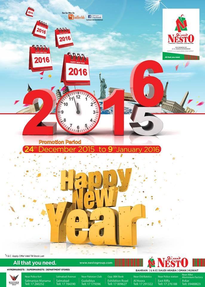 نستو هايبر ماركت البحرين عروض 24 ديسمبر 2015 حتى 9 يناير