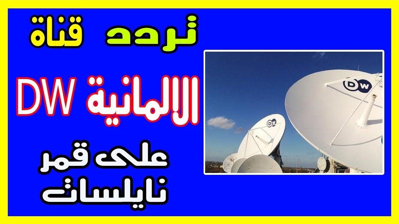 تردد قناة Dw الالمانية على النايل سات بالعربية 2019 Cle