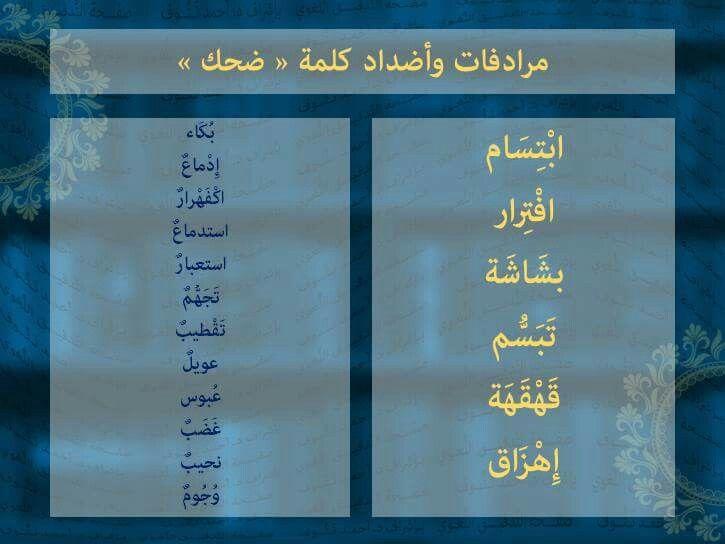 مرادفات واضداد كلمة ضحك Arabic Lessons Beautiful Arabic Words Vocabulary