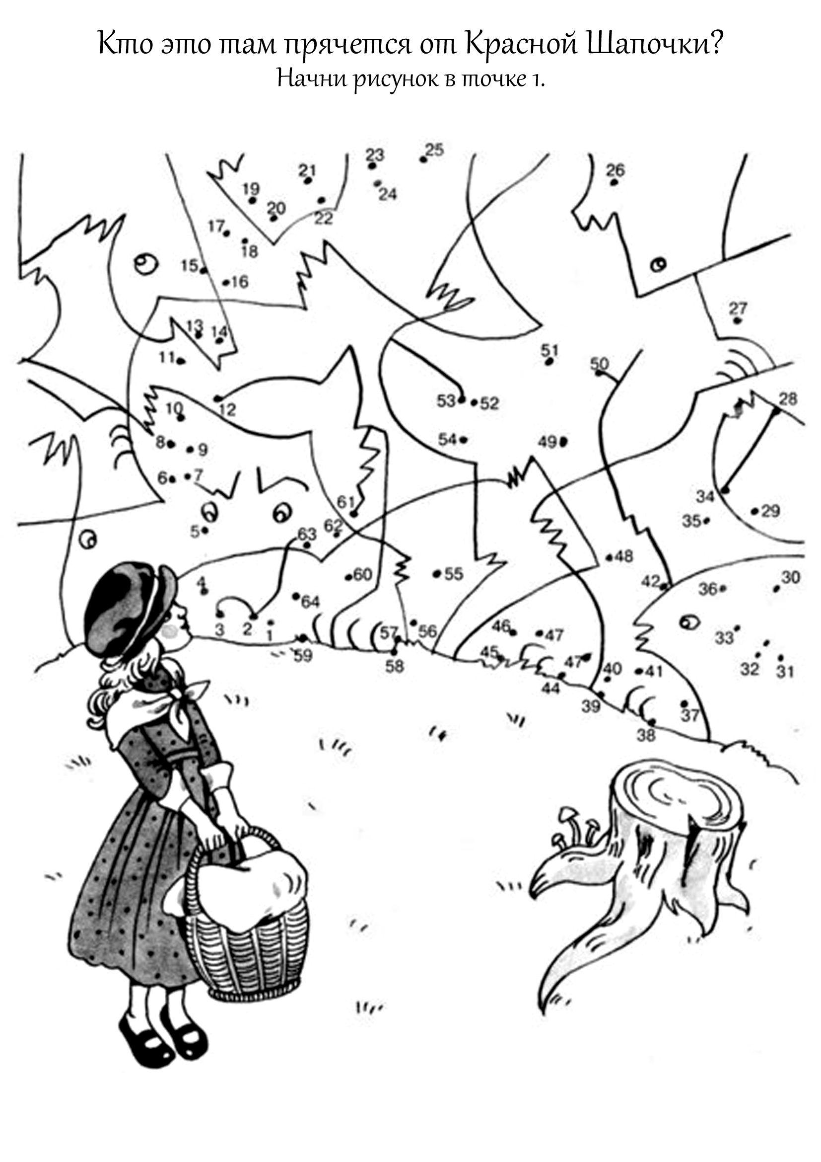 Рисуем по точкам. Сказка | Сказки, Точки, Раскраски