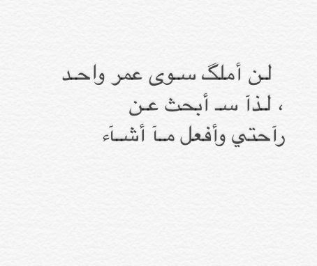 We Heart It Arabic English Quotes English Quotes Words