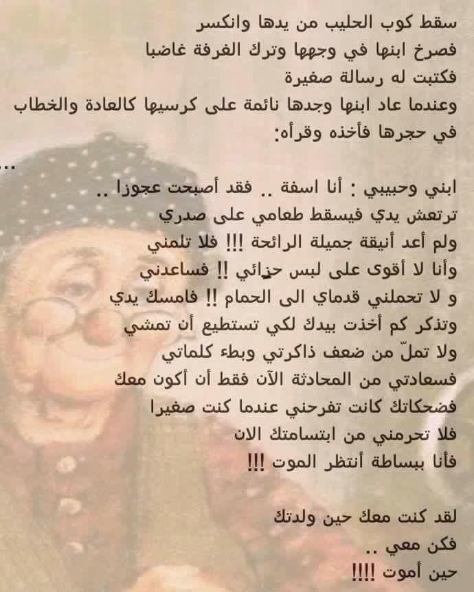 لقد كنت معك عندما ولدتك فكن معي عندما اموت Arabic Quotes Funny Quotes Quotes