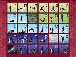 Sacred Shapes: Aleph Bet Yoga Poster (24x18) - Ida Unger