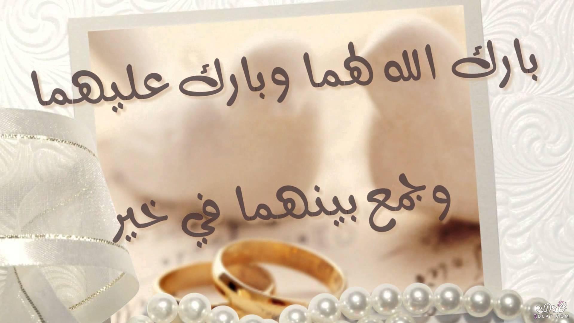 بطاقات زواج سعيد للعروسين اجدد بطاقات تهنئة 3dlat Net 30 17 6388 Projects To Try Wedding Sneaker Love Quotes