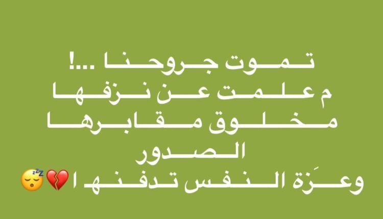 Pin By فارس جدة On والله يا فيني ضيقة وغصة بس دامك بخير أنا بخير Arabic Calligraphy Calligraphy Arabic