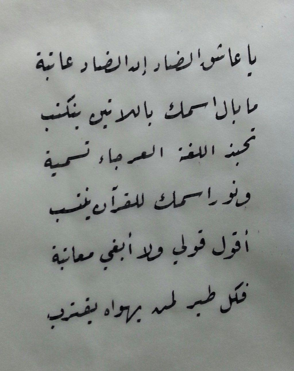 لغة الضاد Quotations Beautiful Arabic Words Arabic Words
