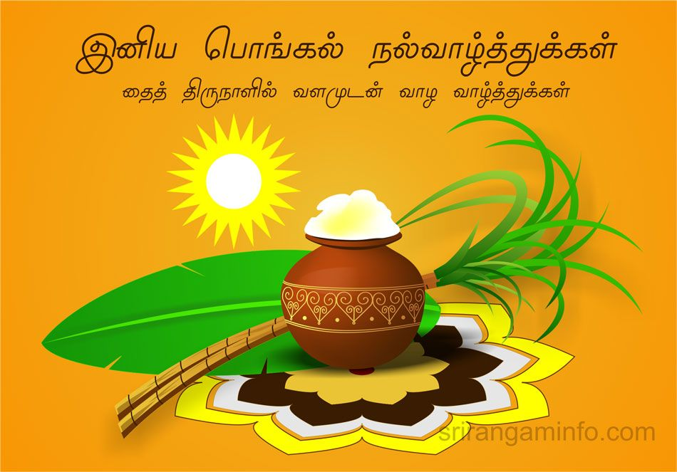 pongal greetings in tamil with wishes