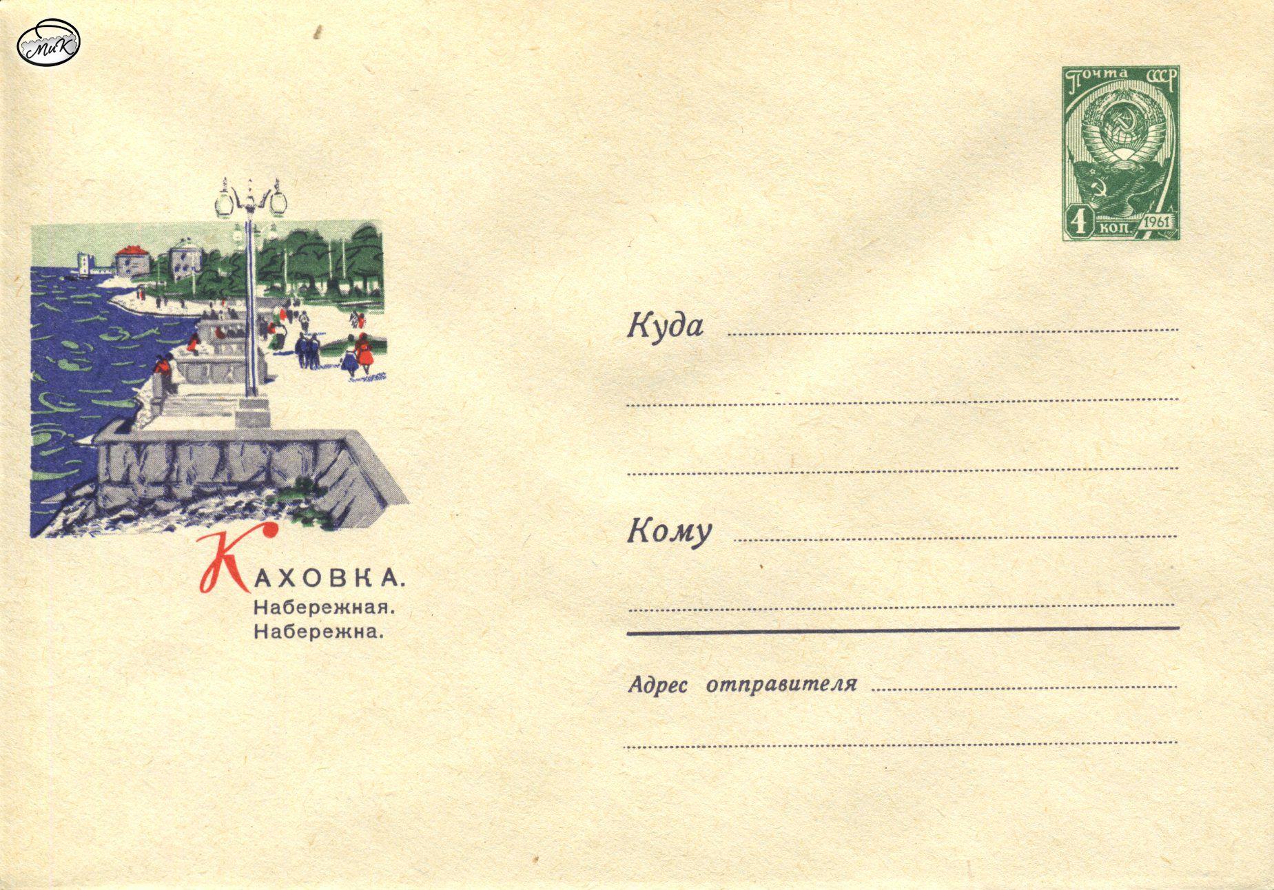 Каховка. Набережная. Конверт издан Министерством связи СССР в 1965 г.