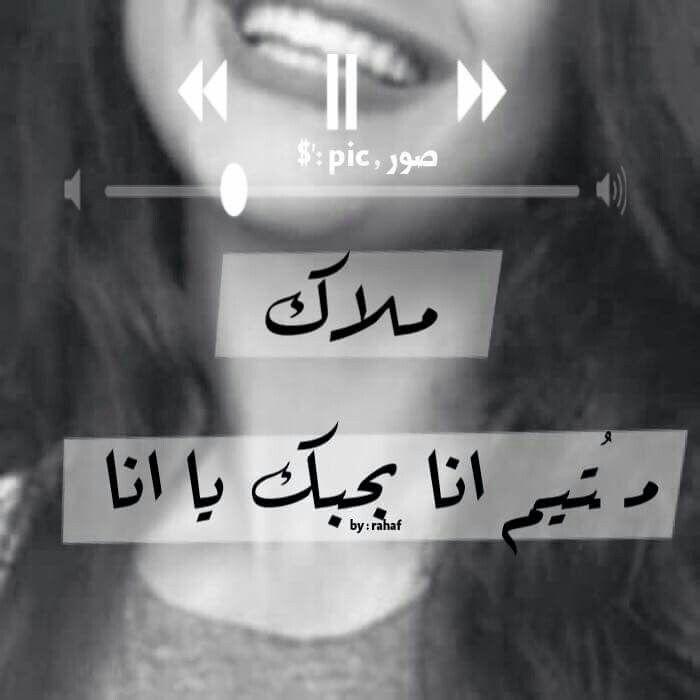 اسم ملاك Malak Angle Funny Arabic Quotes Beautiful Girl Photo Arabic Words