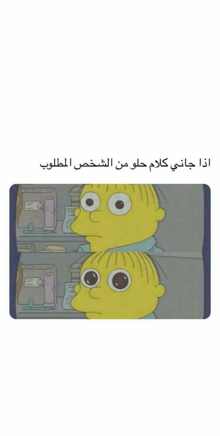 Pin By اسامه العليان On اضحك In 2020 Cute Memes Arabic Funny Funny Arabic Quotes