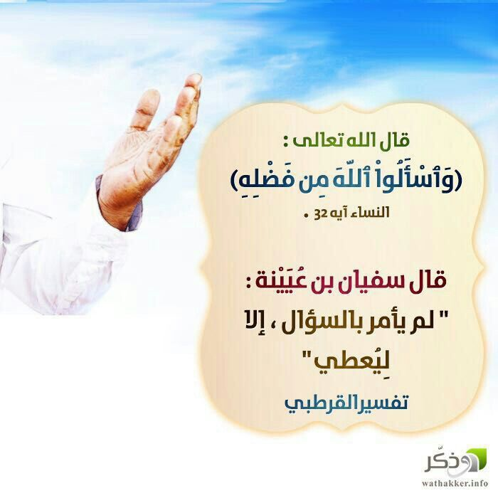 فاسألو الله ما تريدون Quotes Arabic Quotes Okay Gesture