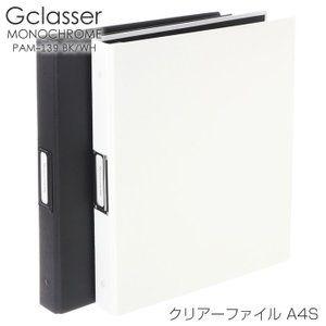 Gクラッセ モノクローム 30穴 クリアーファイル A4S 差し替え式 PAM139