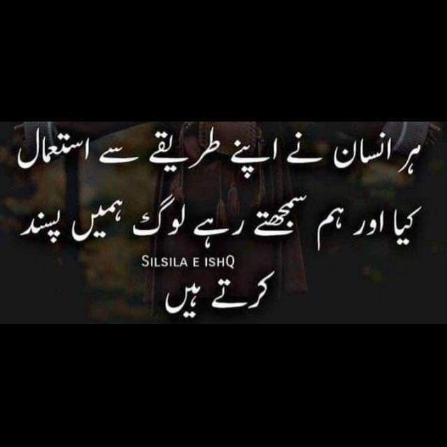 Pin by Soomal zulfiqar on urdu Deep words, Girly quotes
