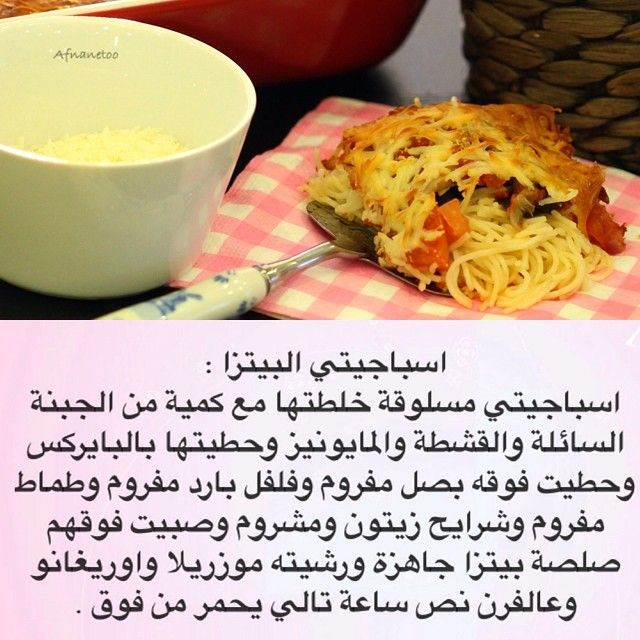 Pin By Fatima Mohammed On طبخات مكتوبة Cooking Recipes Cooking Food And Drink