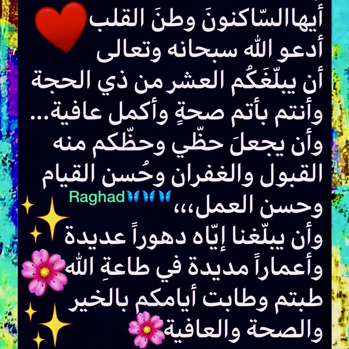 العشر من ذي الحجة خير أيام الدنيا Eid Mubarak Greetings Greetings Desert Rose