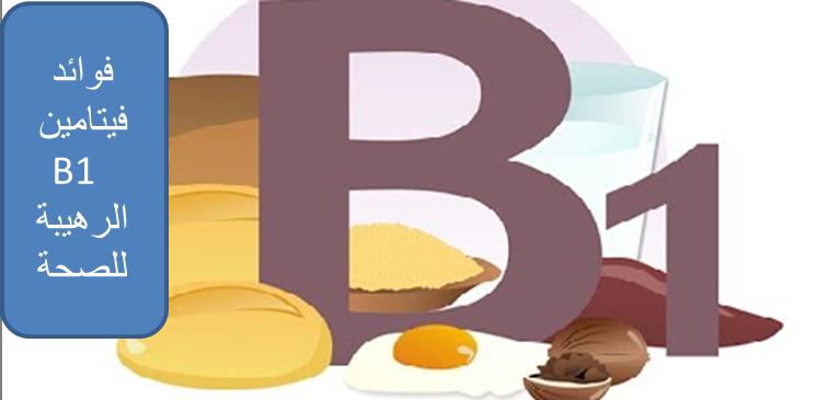 فيتامين ب1 B1 الثيامين Vitamins Vitamin B1 Vitamin B Complex
