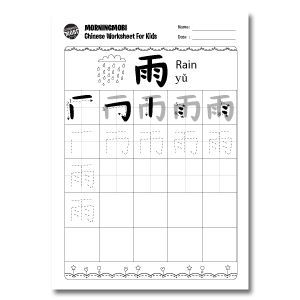 Chinese Worksheets for Kids   chinese character   Pinterest ...