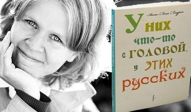 Финская журналистка Анна-Лена Лаурен несколько лет прожила в России, а все свои впечатления о жизни в нашей стране собрала в книге с забавным названием «У них что-то с головой, у этих русских».  Автор подчёркивает, что ничего обидного в названии книги нет. Она уверена: русские – сумасшедшие, но в хорошем смысле этого слова.