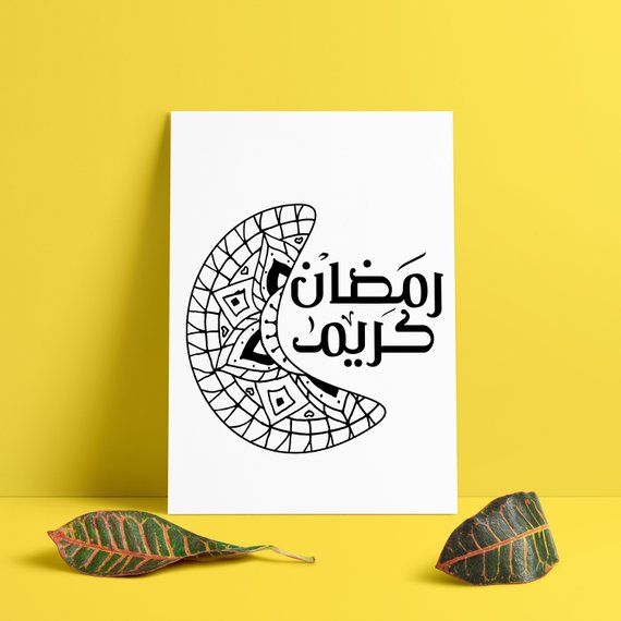 photo relating to Ramadan Cards Printable called Ramadan Printables, Ramadan Kareem, Ramadan Mubarak, Do-it-yourself
