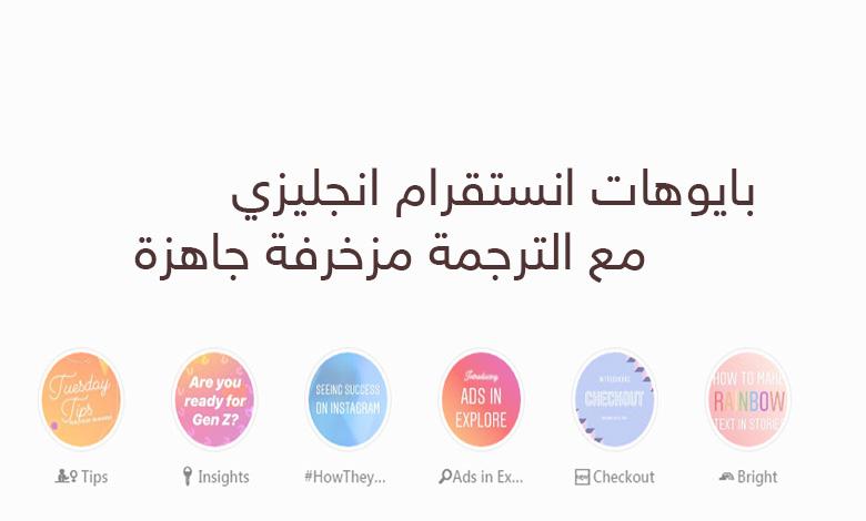 بايو انستقرام انجليزي مع الترجمة مزخرفة جاهز اور ويب Instagram Bio Insight Instagram