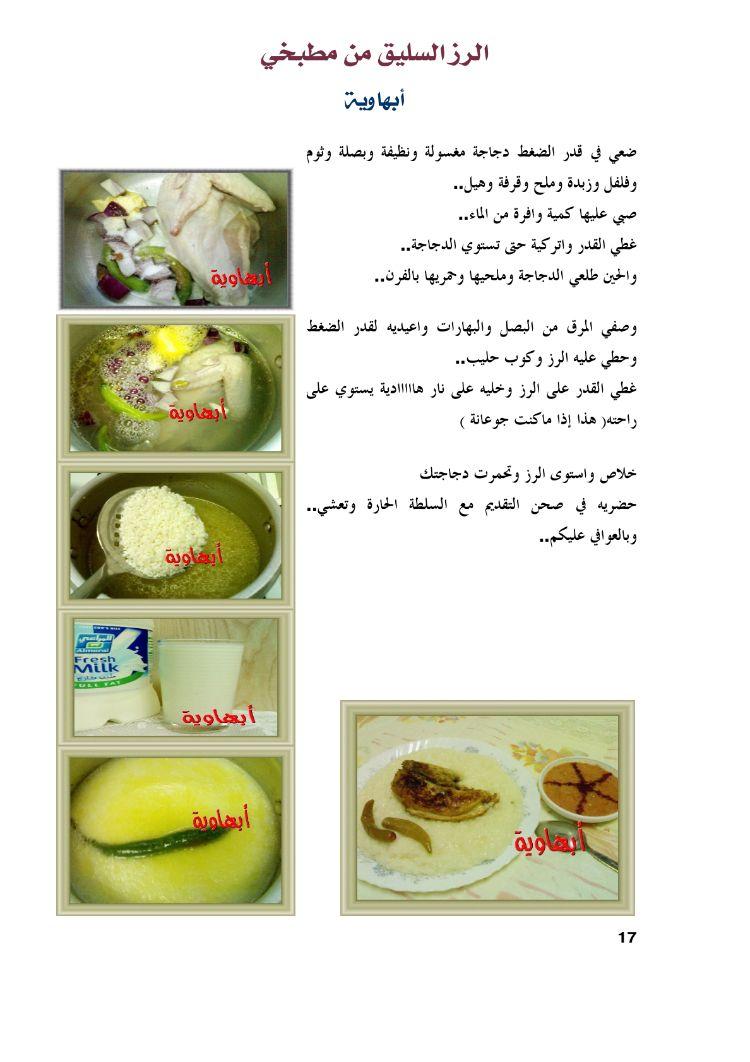 الرز السليق بأرز الصنوايت فقط Fruit Vegetables Food