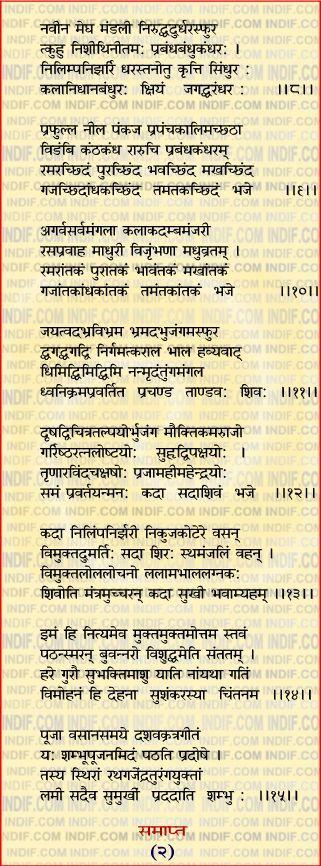 Shiv Tandav Stotra Shiva Tandav Shiva Lord Shiva Mantra
