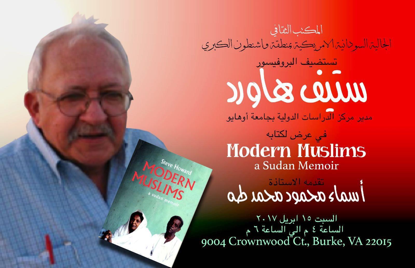ستيف هاورد فى ندوة بواشنطن عن كتابه Modern Muslims a Sudan Memoir