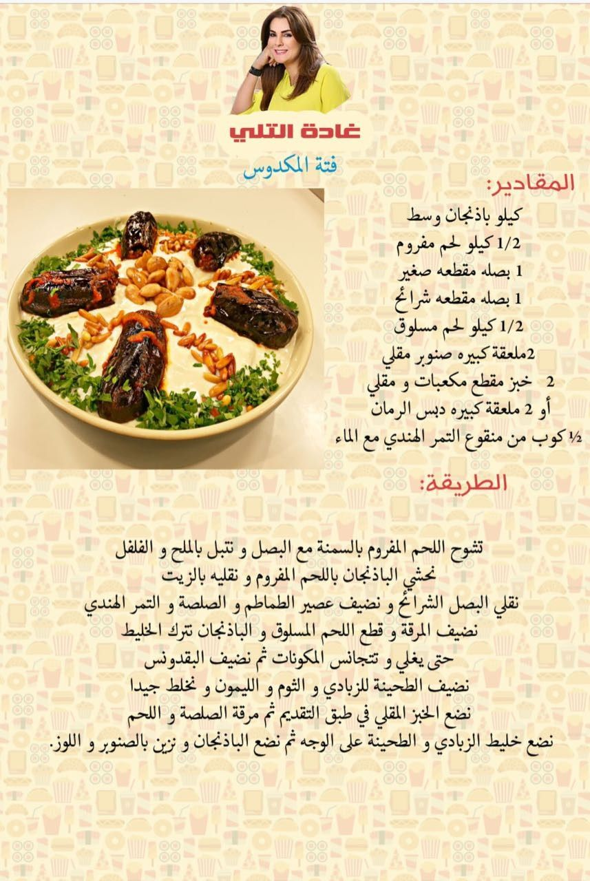 Pin By Sana Azhary On طبخات وضيافة عربية وعالمية Food Arabic Food Quinoa Salad
