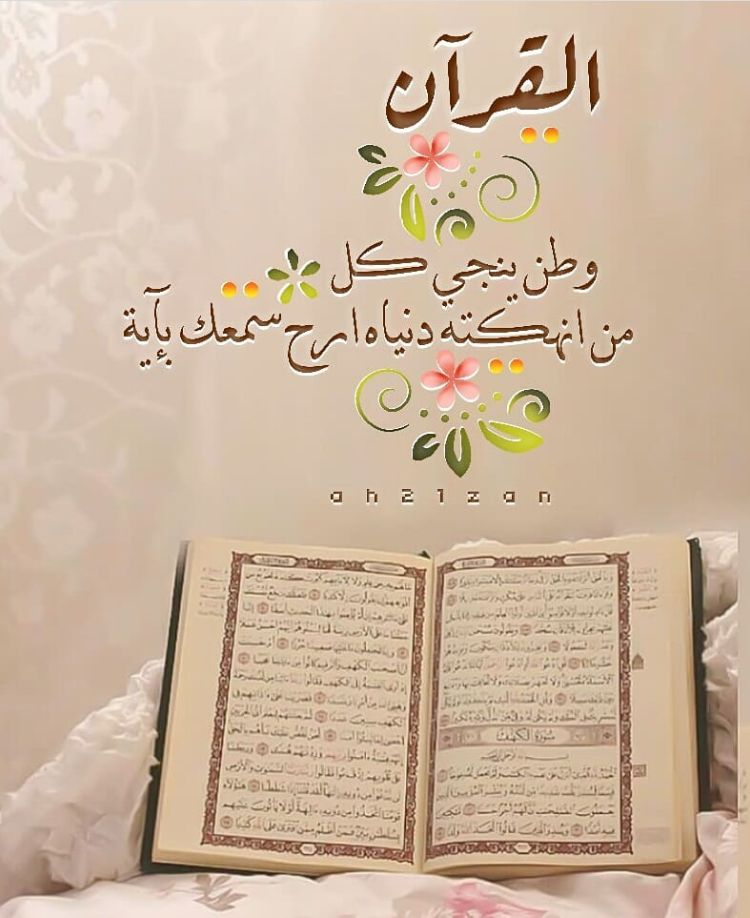 القرآن Quran Wallpaper Islamic Quotes Quran Islam Quran