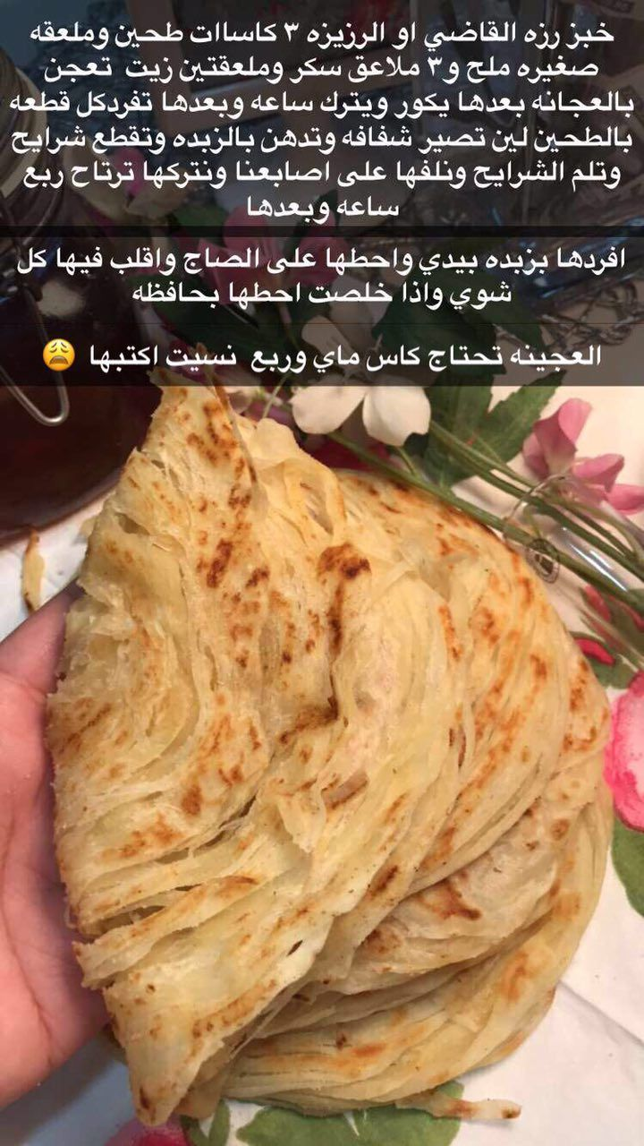 Pin By Tasneem Alquraan On معجنات Cooking Recipes Desserts Cookout Food Food Receipes