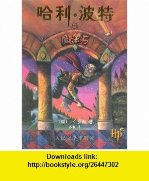 harry potter and the philosophers stone torrent